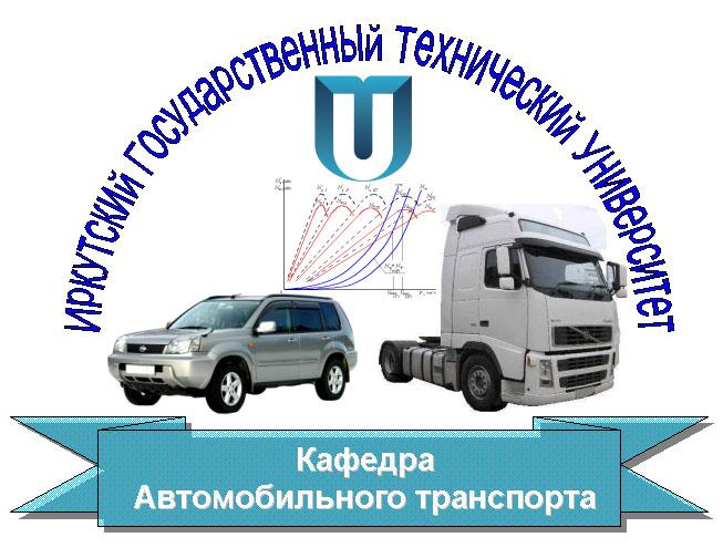 Герб кафедры «Автомобильный транспорт» НИ ИрГТУ